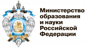 Минобразования и науки Российской Федерации