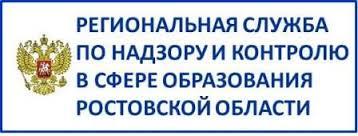 Региональная служба по надзору и контролю в сфере образования Ростовской области